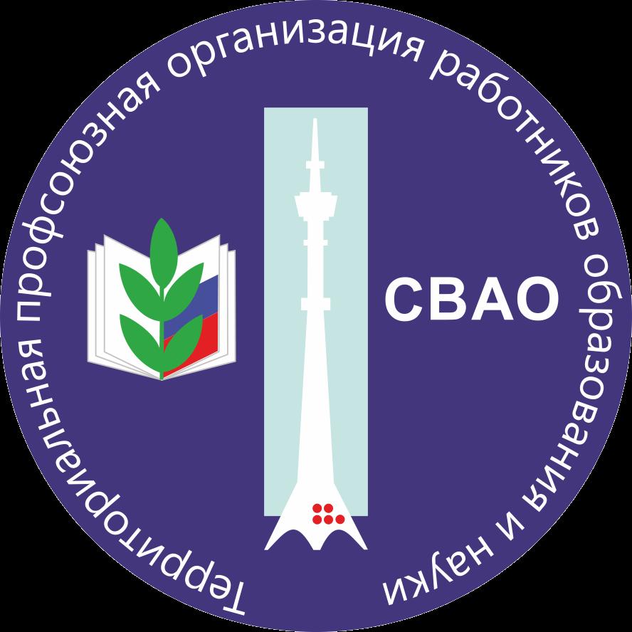 ТПО СВАО МГО Профсоюза образования