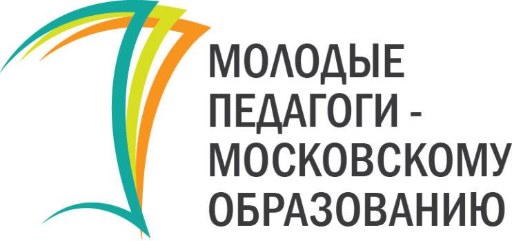 _педагог_московского_образования_итог-e1565609781809.jpg