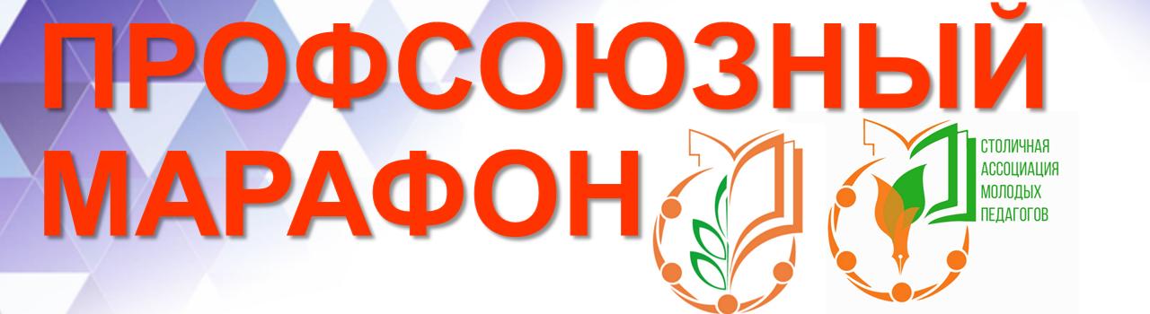 -профсоюзный-марафон.png